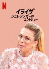 2020年第 14週の最新Netflix映画・ドラマ12本