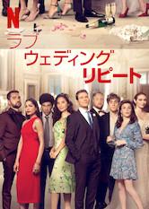 2020年5月月のNetflixオリジナル映画・ドラマトップ15
