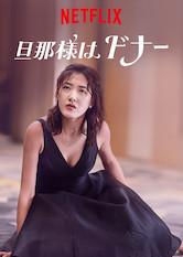 2019年8月月に最も視聴されたNetflix映画・ドラマトップ 9