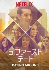 2019年第 7週の最新Netflix映画・ドラマ9本
